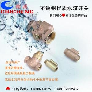 台湾进口铜制水流开关4分
