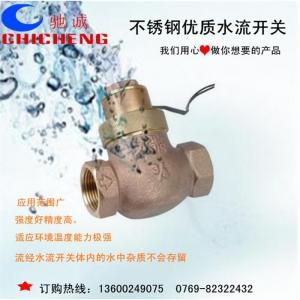 台湾进口铜制水流开关6分